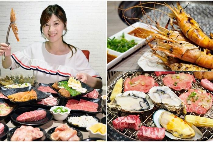 台中燒肉吃到飽》厚切牛排,泰國蝦,牡蠣,生啤酒無限享用「羊角炭火燒肉」滿滿菜單太難選擇了啦!