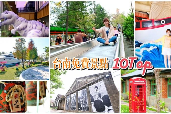 台南景點懶人包》10個台南免門票親子景點~省錢台南旅遊景點推薦!