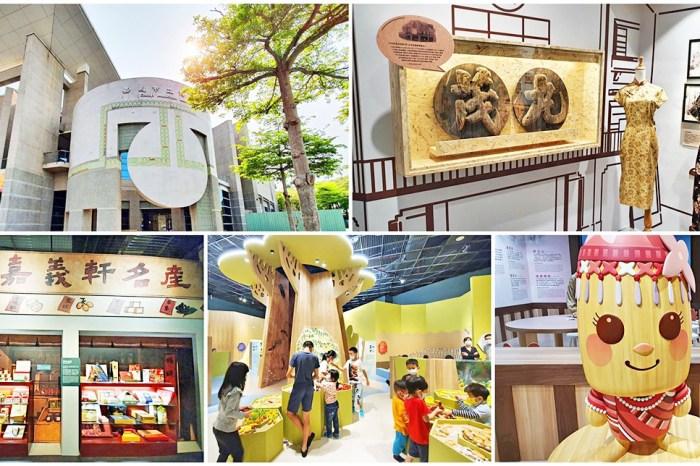 嘉义景点》嘉义市立博物馆~免门票亲子景点,室内吹冷气互动展好好玩!
