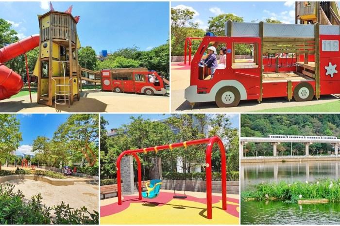 台北内湖亲子景点》湖山6号公园~大湖公园旁消防车特色游戏场!搭捷运野餐出游去~
