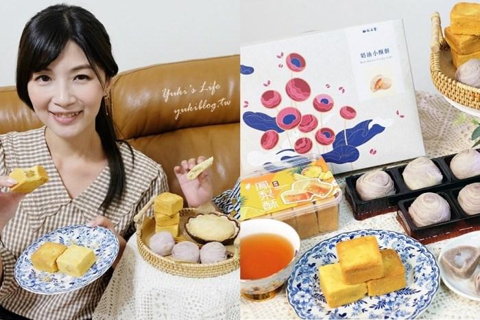 辦公室團購美食「裕品馨」漢餅老品牌禮盒推薦~奶油酥餅,紫晶酥,鳳梨酥都好吃!