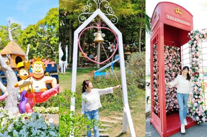 苗栗親子景點》西湖渡假村~安徒生童話世界好逛又好拍!苗栗一日遊必玩景點就來這兒~