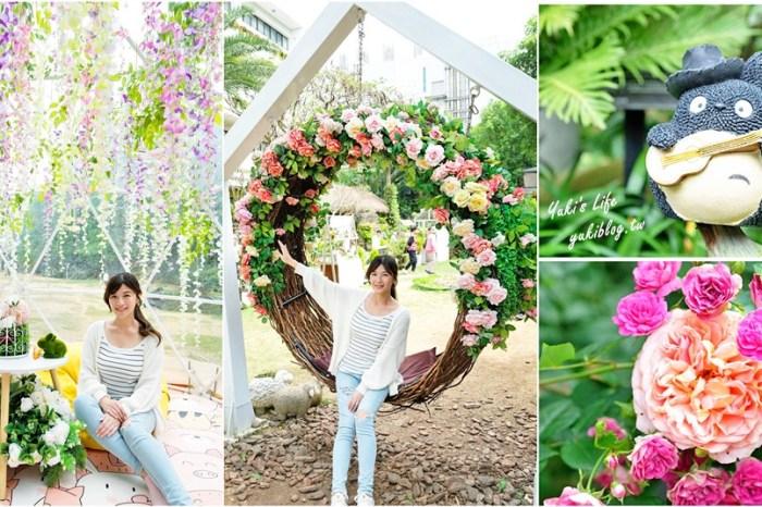 桃園景點推薦》雅聞魅力博覽館,免門票浪漫歐風玫瑰園就在這裡,最新造景美拍好去處!