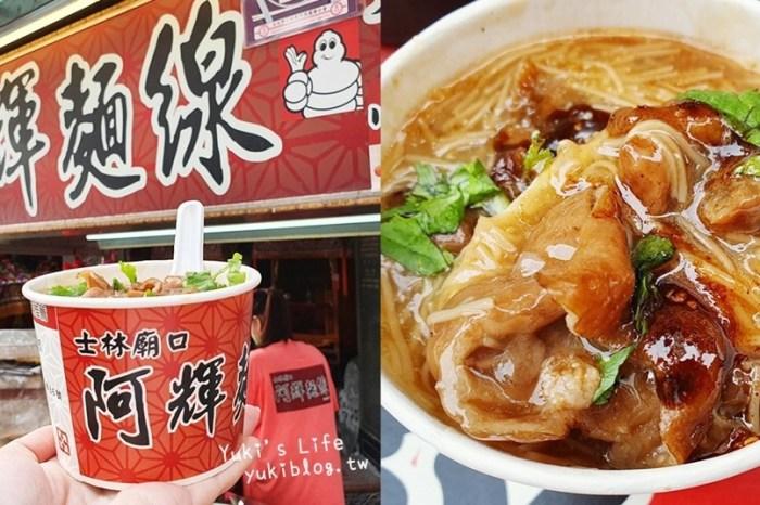 士林夜市美食》阿輝麵線~米其林指南推薦銅板小吃,一碗30元~記得加辣醬!