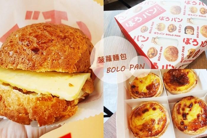 台北車站美食》菠蘿麵包 ぼろパン BOLO PAN~銅板美食北車必吃推薦!(有多家門市分店)