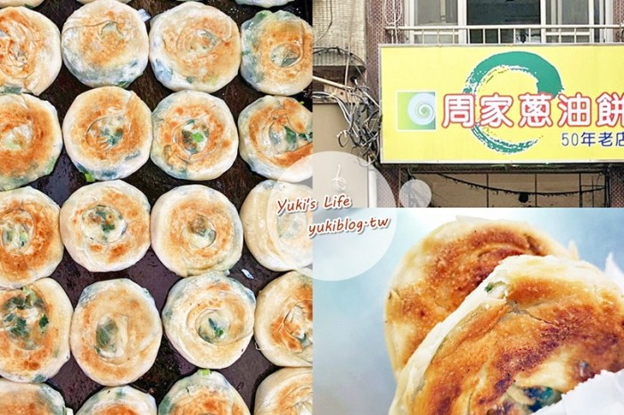 基隆美食》周家蔥油餅~50年老店,一個17元外酥內嫩,排隊銅板小吃!
