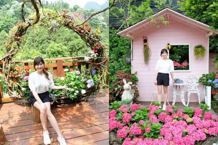 苗栗景點推薦》南庄碧絡角花園咖啡~繡球花山中仙境,還有童話森林蘑菇屋!