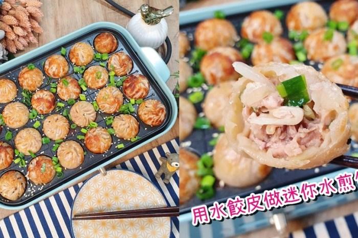BRUNO電烤盤食譜》迷你水煎包~用水餃皮做水煎包簡單又好吃!香脆多汁一口接一口!