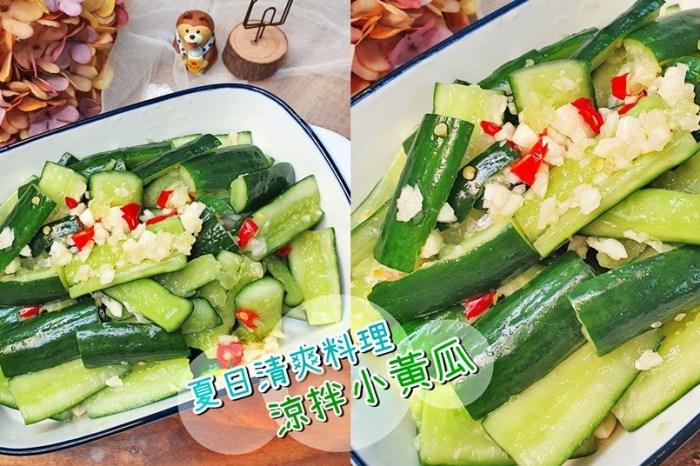 簡單食譜》涼拌小黃瓜~清爽的冰箱常備菜,作法簡單大人小孩都嘛愛!