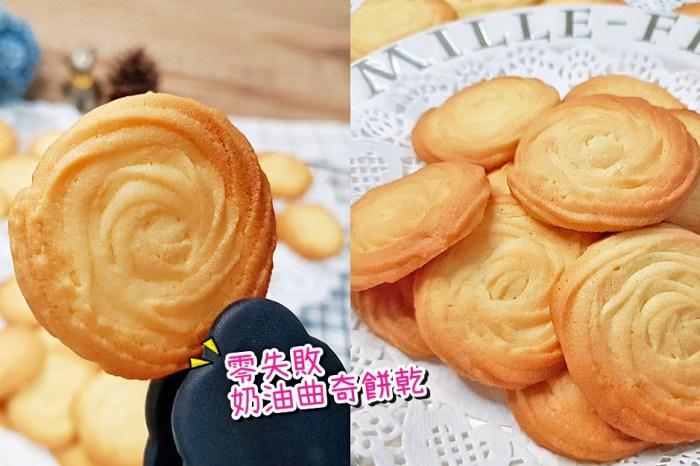簡單食譜》奶油曲奇餅乾作法~新手零失敗簡單餅乾!材料單純超好吃!