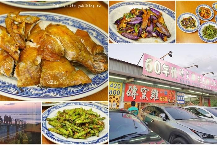 三芝淺水灣台菜「60年代磚窯雞」招牌脆皮雞必點!適合全家大小看海景用餐的餐廳