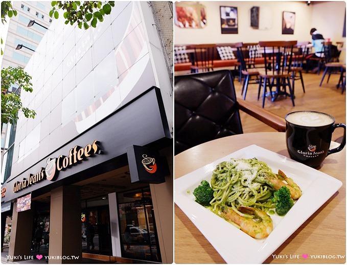 臺北【高樂雅咖啡】Gloria Jean's COFFEES‧澳洲最大咖啡連鎖店 @民權西路站美食 - Yuki's Life