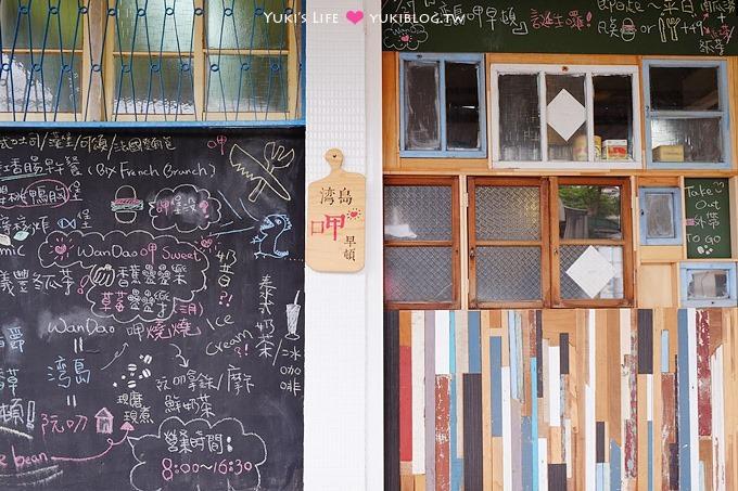 板橋美食【灣島‧呷早頓】早午餐、搭配台味的台南義豐冬瓜茶 @府中站 Yukis Life by yukiblog.tw