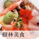 樹林美食〈Q.Bakery麵包店〉提供座位下午茶喝咖啡 &〈丸子廚房〉日雜鄉村早午餐 by yukiblog.tw