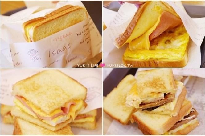 首尔自由行必吃【ISAAC吐司】超美味早餐店值得一试❤连锁的很方便哟!