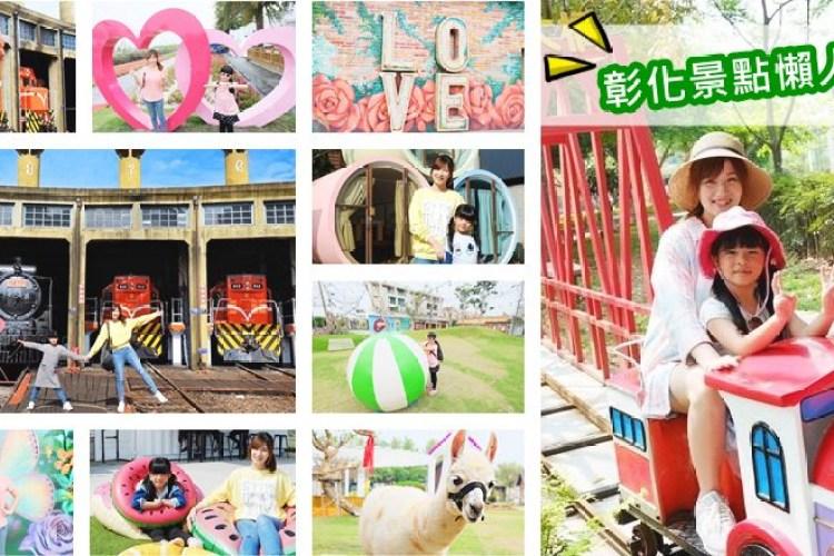 【彰化景點懶人包】好玩觀光工廠×親子餐廳×休閒農場×免費拍照景點~一日遊行程打卡點!
