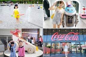 【桃园亲子景点一日游】机器人观光工厂、可口可乐世界、水晶肥皂DIY太有趣了!