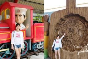 免费亲子景点》宜兰牛舌饼观光工厂×巨型饼模、糕饼火车等你来拍!