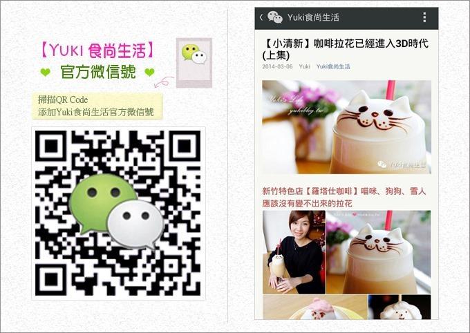 微信WeChat關注教學【Yuki食尚生活】官方微信公眾號!趕快來加我喔! - Yuki's Life
