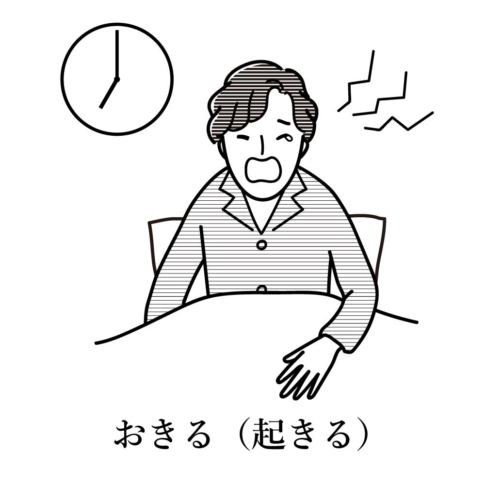 語彙カード 日本語 語学 起きる
