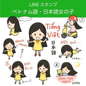 lineスタンプ ベトナム語 ベトナム LINE