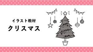 無料イラスト クリスマス