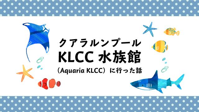 KLCC水族館 クアラルンプール マレーシア