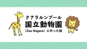 クアラルンプール 国立動物園 Zoo Negara