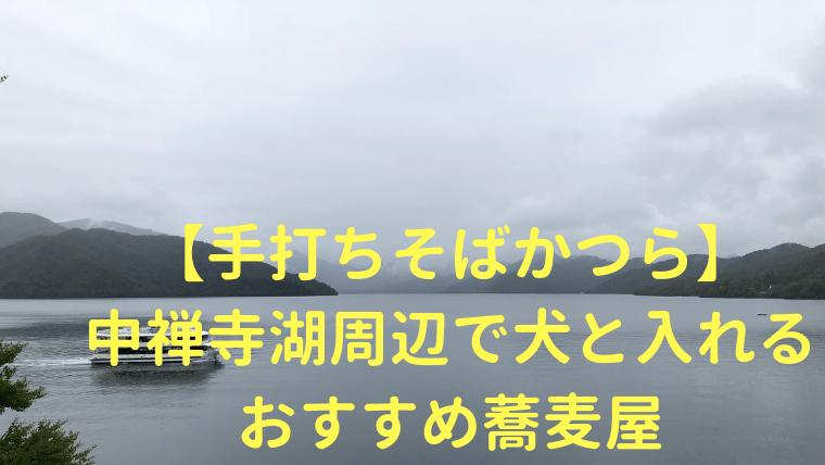 【手打ちそばかつら】中禅寺湖周辺で犬と入れるおすすめ蕎麦屋 アイキャッチ