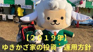 【2019年】ゆきかざ家の投資・運用方針 アイキャッチ