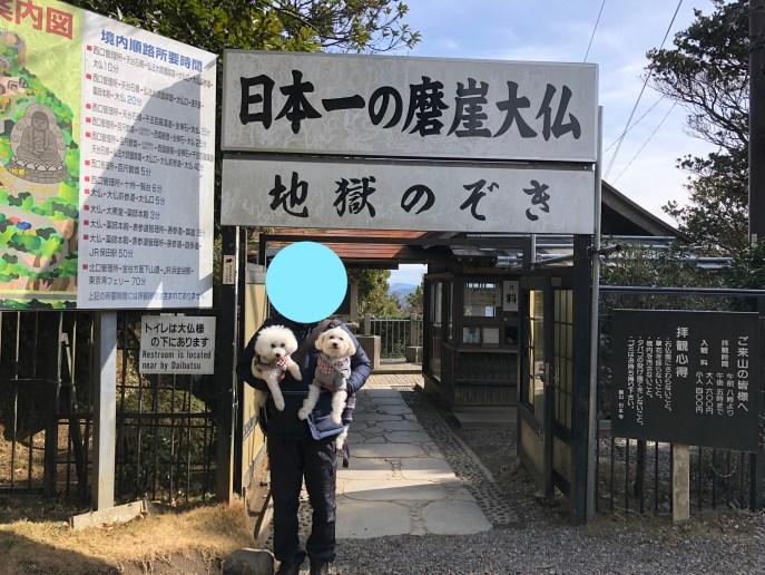 犬と一緒に日本寺で【地獄のぞき】~でも本当の地獄は他にあった!~ 日本寺入口