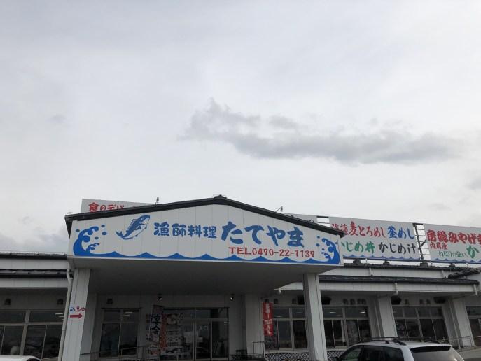 【漁師料理たてやま】犬連れで海鮮が食べられるお店【千葉・房総】 外観