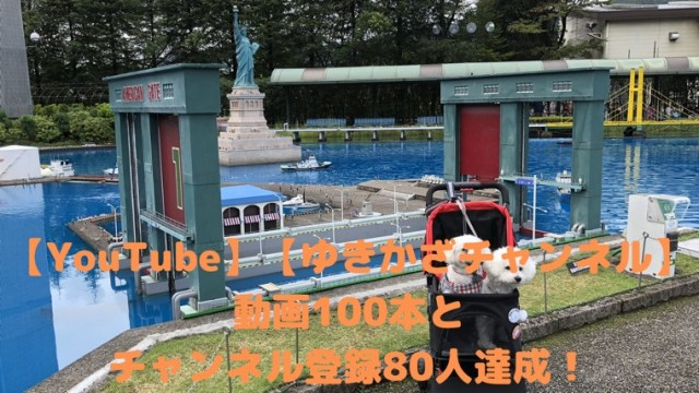 【YouTube】動画100本とチャンネル登録80人達成!【ゆきかざチャンネル】