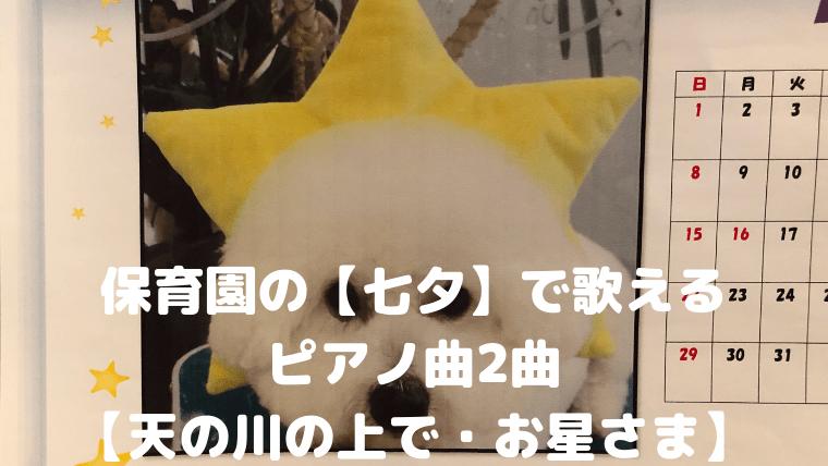 保育園の【七夕】で歌える ピアノ曲2曲 【天の川の上で・お星さま】 アイキャッチ