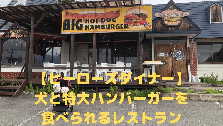 【ヒーローズダイナー】犬と 特大ハンバーガーを食べられるレストラン アイキャッチ