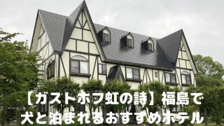 【ガストホフ虹の詩】福島で犬と泊まれるおすすめホテル アイキャッチ
