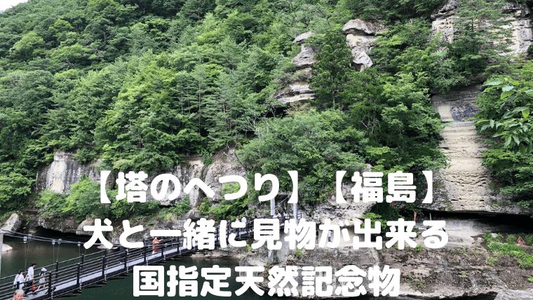 【塔のへつり】犬と一緒に見物が出来る国指定天然記念物【福島】 アイキャッチ