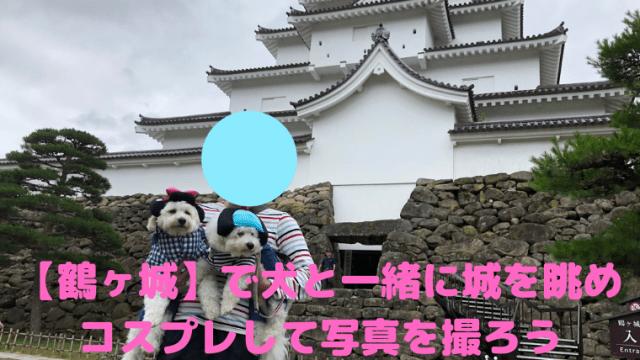 【鶴ヶ城】で犬と一緒に城を眺め コスプレして写真を撮ろう アイキャッチ