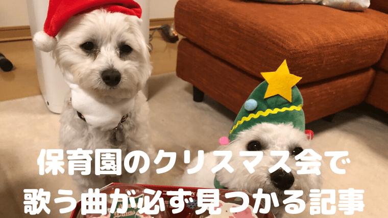 保育園のクリスマス会で 歌う曲が必ず見つかる記事 アイキャッチ