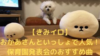 【きみイロ】 おかあさんといっしょで人気! 保育園発表会のおすすめ曲 アイキャッチ