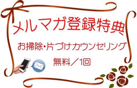 山口由紀子のメールマガジン