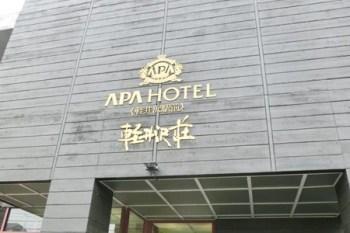 【日本輕井澤|住宿】アパホテル軽井沢荘,便宜經濟的好選擇!
