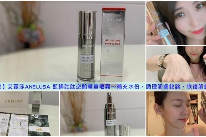 【美妝保養】艾露莎ANELUSA 藍銅胜肽-逆齡精華噴霧~補充水份,調理肌膚紋路,恢復肌膚明亮好彈性
