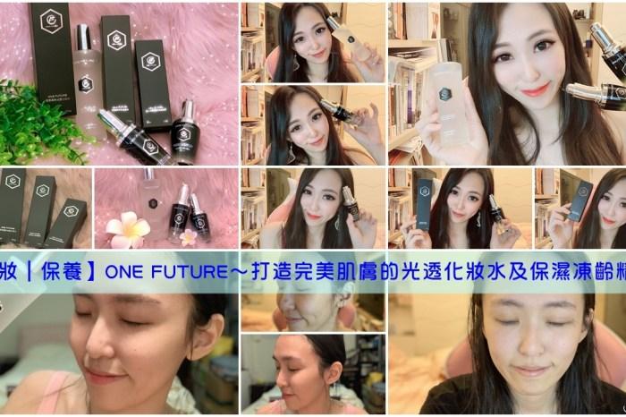 【美妝|保養】ONE FUTURE~打造完美肌膚的光透化妝水及保濕凍齡精華