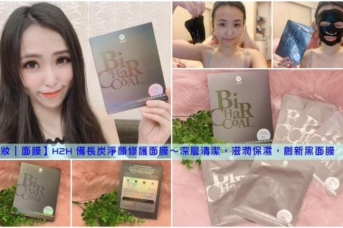 【美妝|面膜】H2H 備長炭淨顏修護面膜~深層清潔,滋潤保濕,創新黑面膜