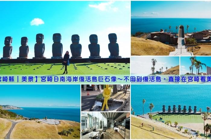 【宮崎縣|美景】宮崎日南海岸復活島巨石像~不用到復活島,直接在宮崎看美景
