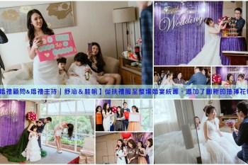 【台灣婚禮顧問&婚禮主持|舒涵&桂帆】從挑禮服至整場婚宴統籌,還加了創新的抽捧花玩法