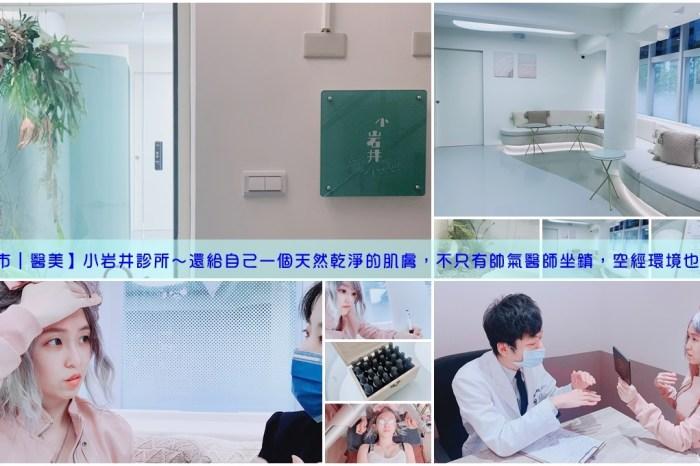 【台北市|醫美】小岩井診所~還給自己一個天然乾淨的肌膚,不只有帥氣醫師坐鎮,空經環境也很舒適