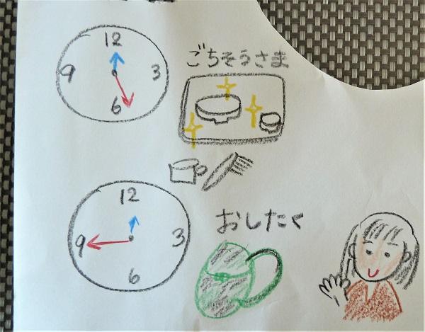 就学時健診のため、いつもと違う送迎時刻を説明した紙