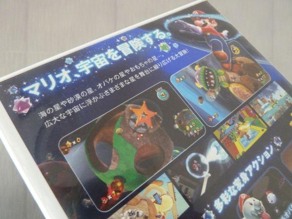 スーパーマリオのゲームソフト